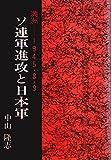ソ連軍進攻と日本軍―満洲--1945.8.9