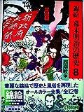 錦絵幕末明治の歴史〈8〉西南戦争 (1977年)