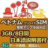 ベトナム プリペイド SIM カード 4G/3G データ 通信 現地通話 日本語説明書あり Vietnam (3GB/8日間 通話なし(東南アジア多国))