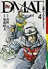 Dr.DMAT~瓦礫の下のヒポクラテス~ 第4巻