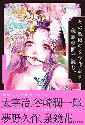 あの極限の文学作品を美麗漫画で読む。―谷崎潤一郎『刺青』、夢野久作『溢死体』、太宰治『人間失格』、泉鏡花『外科室』(まんがのほしCOMIC) (MANGA no HOSHI)