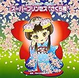 """2011ビクター発表会(4) スーパープリンセス""""さくら姫"""""""