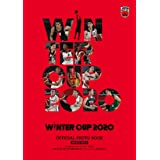ウインターカップ2020 オフィシャルフォトブック