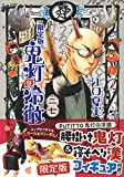 鬼灯の冷徹(27)限定版 (講談社キャラクターズライツ)