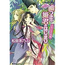 平安ロマンティック・ミステリー 嘘つきは姫君のはじまり 少年たちの恋戦 (集英社コバルト文庫)