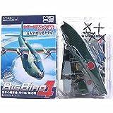 【1B】 アルジャーノン 1/144 ミリタリーエアクラフト ビッグバード Vol.4 二式大艇 横須賀海軍航空隊 単品
