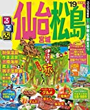 るるぶ仙台 松島 宮城'19 (るるぶ情報版(国内))