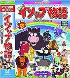 まんがイソップ物語〈ウサギとカメ ほか〉[ACC-073][DVD]