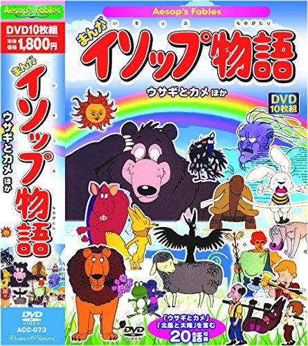 まんが イソップ物語 ウサギとカメ ほか DVD10枚組 20話収録 ACC-073