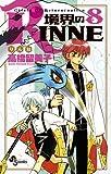 境界のRINNE 8 (少年サンデーコミックス)