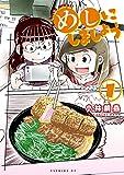 ★【100%ポイント還元】【Kindle本】めしにしましょう(1) (イブニングコミックス)が特価!