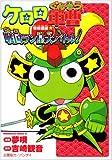 ケロロ軍曹特別訓練☆戦国ラン星大バトル! (角川コミックス・エース 199-1)