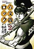 六文銭ロック 2 (ビッグコミックス)