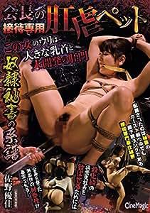 会長の接待専用肛虐ペット 奴隷秘書の系譜 シネマジック [DVD]
