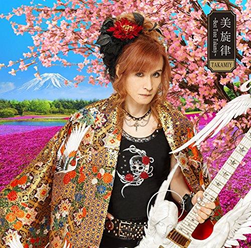 美旋律 ~Best Tune Takamiy~(初回限定盤B)(DVD付)
