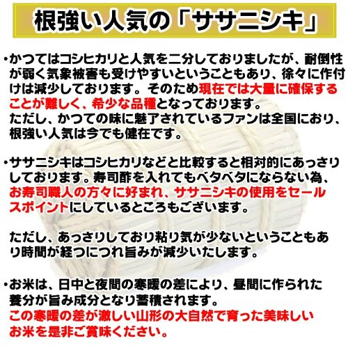 山形県産 ササニシキ 平成28年産 (白米に精米する, 10kg(5kg×2袋))