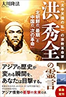 大川 隆法 (著)(1)新品: ¥ 1,512