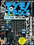 デジモノ×ステーション vol.77 (77) (Sony Magazines Deluxe)