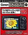 【アマゾンオリジナル】 ETSUMI 液晶保護フィルム デジタルカメラ液晶ガードフィルム Canon SX720HS/SX620HS/SX610HS専用 ETM-9105