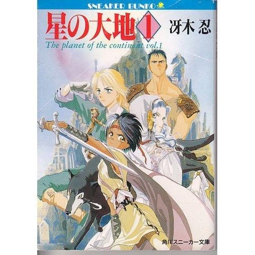 星の大地〈1〉 (角川文庫―スニーカー文庫)の詳細を見る