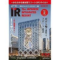 日本版IR Vol.2(ホテレス別冊)