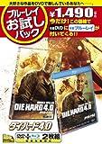 ブルーレイお試しパック『ダイ・ハード4.0』(初回生産限定) [Blu-ray]