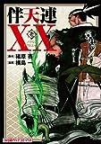 伴天連XX / 横島一 のシリーズ情報を見る