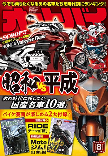 オートバイ 2018年8月号 [雑誌]
