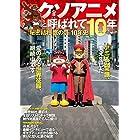 クソアニメと呼ばれて10年  ~『秘密結社 鷹の爪』10年史 (SPA!BOOKS)