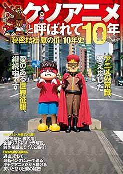 [DLE/FROGMAN]のクソアニメと呼ばれて10年  ~『秘密結社 鷹の爪』10年史 (SPA!BOOKS)