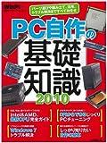 PC自作の基礎知識2010 (日経BPパソコンベストムック 日経WinPCセレクト)