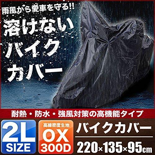 カワサキ ゼファー ZEPHYR/X 溶けないバイクカバー 2Lサイズ 耐熱・防水・盗難防止 オックス300D採用