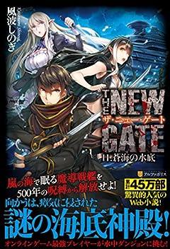 THE NEW GATE 11. 蒼海の水底