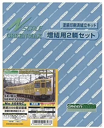 グリーンマックス Nゲージ 1089C 西武2000系初期車2輌増結用先頭車 (塗装済車両キット)