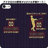 iPhone/Xperia/Galaxy/他機種選択可:野球3箇所カスタム(番号/名前/シルエット)手帳ケース(ユニフォーム:2_M) 5インチまで全機種対応用【xperia/galaxy/android/etc】