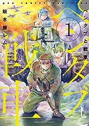 ペンタブと戦車 1巻 (まんがタイムコミックス)
