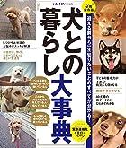 犬との暮らし大事典(いぬのきもち特別編集)