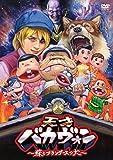 天才バカヴォン~蘇るフランダースの犬~[DVD]