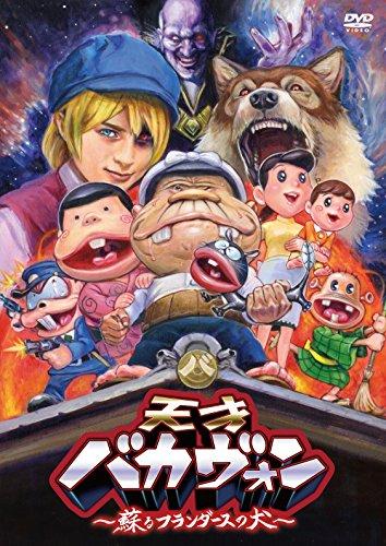 天才バカヴォン~蘇るフランダースの犬~ DVD...