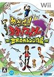 Mesaze! Tsuri Master: Sekai ni Challenge! Hen [Japan Import] [並行輸入品]