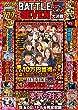 パチンコ必勝ガイド BATTLE SEVEN~シリーズ傑作選 ヒットマシンvs7人ライター大決戦~ (<DVD>)