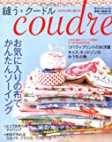 coudre 縫う*クードル (Heart Warming Life Series) 画像