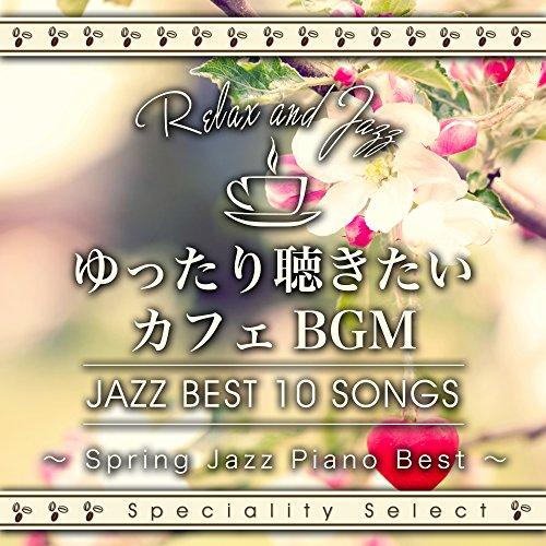 ゆったり聴きたいカフェBGM〜Spring Jazz Pia...