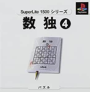 SuperLite 1500 シリーズ 数独4