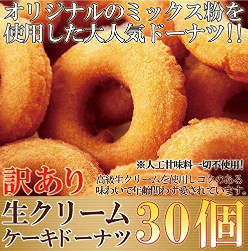 (訳あり)生クリームケーキドーナツ30個(10個入×3袋) 2セット