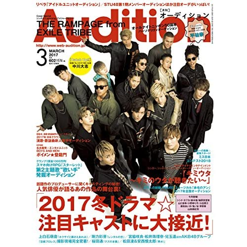 Audition(オーディション) 2017年 3月号