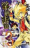 学糾法廷 3 (ジャンプコミックス)