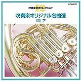 吹奏楽オリジナル名曲選(7)