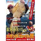 イカ釣り最強バイブル エギングファイル3