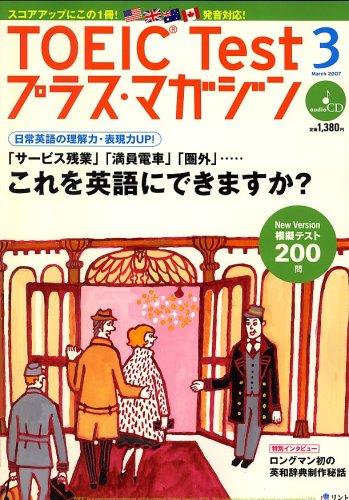 TOEIC Test (トーイック テスト) プラス・マガジン 2007年 03月号 [雑誌]